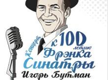Бутман_Синатра