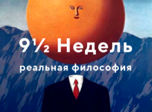 Дизайн — Максим Сергеев